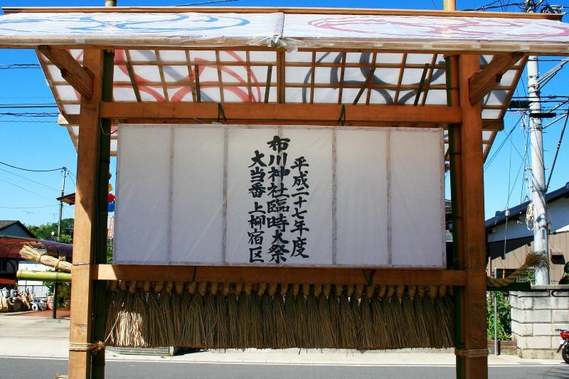 大当番「上柳」地区